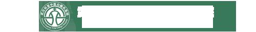 武汉白癜风医院哪家好_武汉环亚白癜风医院是湖北武汉白癜风医院中专业治疗白癜风、白斑最好的专科医院